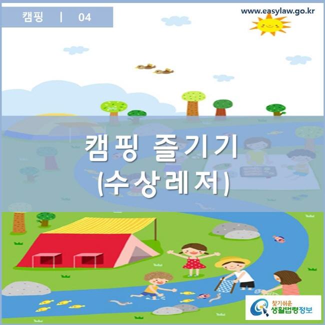 캠핑   04 찾기쉬운 생활법령정보 www.easylaw.go.kr 로고