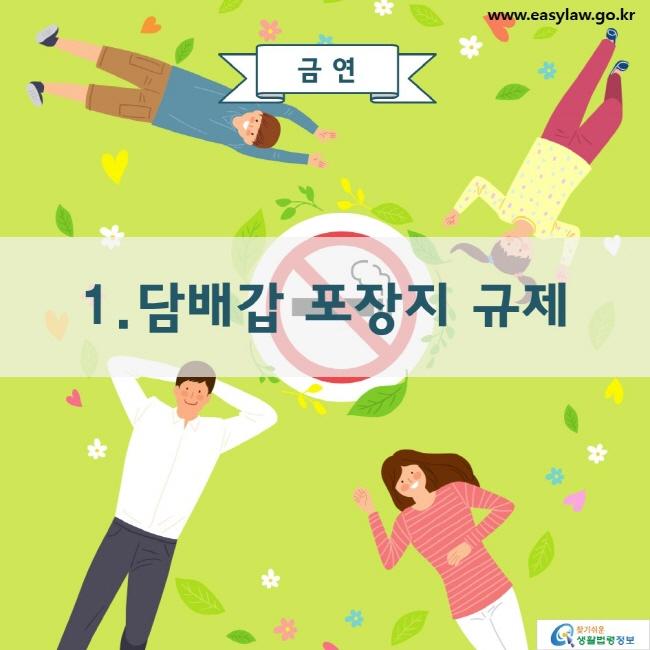 금연 1. 담배갑 포장지 규제 www.easylaw.go.kr 찾기 쉬운 생활법령정보 로고