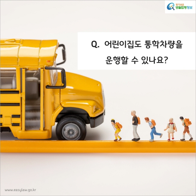 Q.  어린이집도 통학차량을운행할 수 있나요?