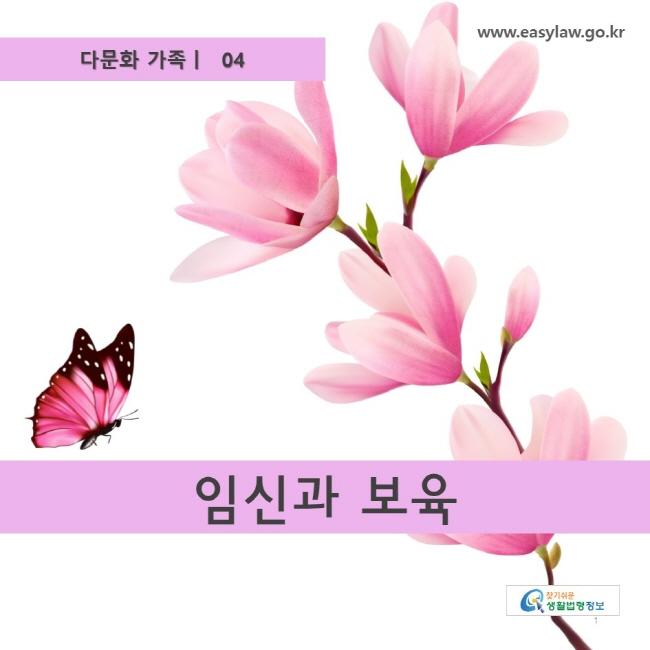 다문화 가족 04임신과 보육www.easylaw.go.kr