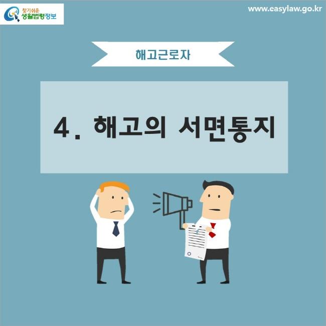 해고근로자 4. 해고의 서면통지 www.easylaw.go.kr 찾기 쉬운 생활법령정보 로고