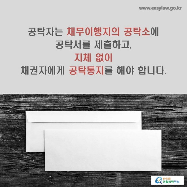공탁자는 채무이행지의 공탁소에 공탁서를 제출하고, 지체 없이 채권자에게 공탁통지를 해야 합니다.