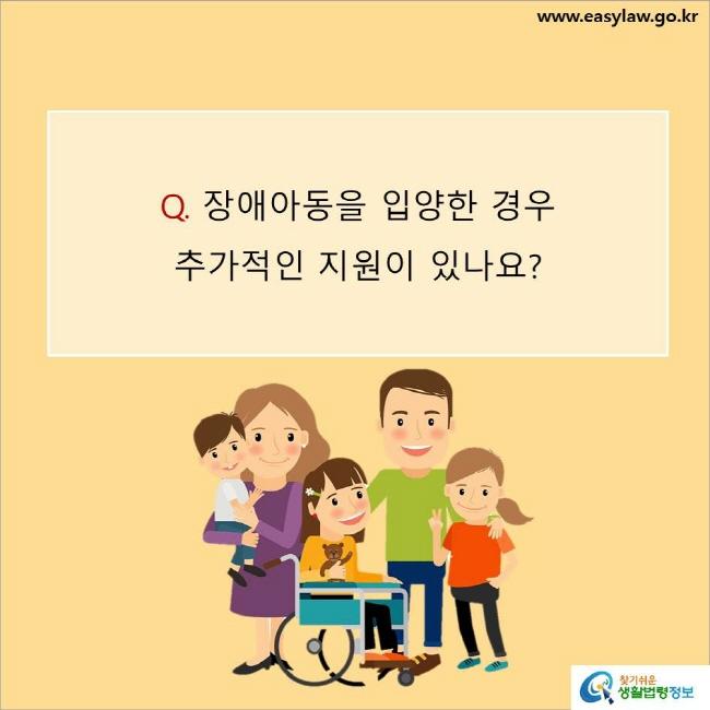 Q. 장애아동을 입양한 경우 추가적인 지원이 있나요?