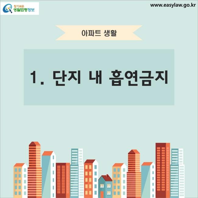 아파트 생활 1. 단지 내 흡연금지 찾기쉬운 생활법령정보 www.easylaw.go.kr