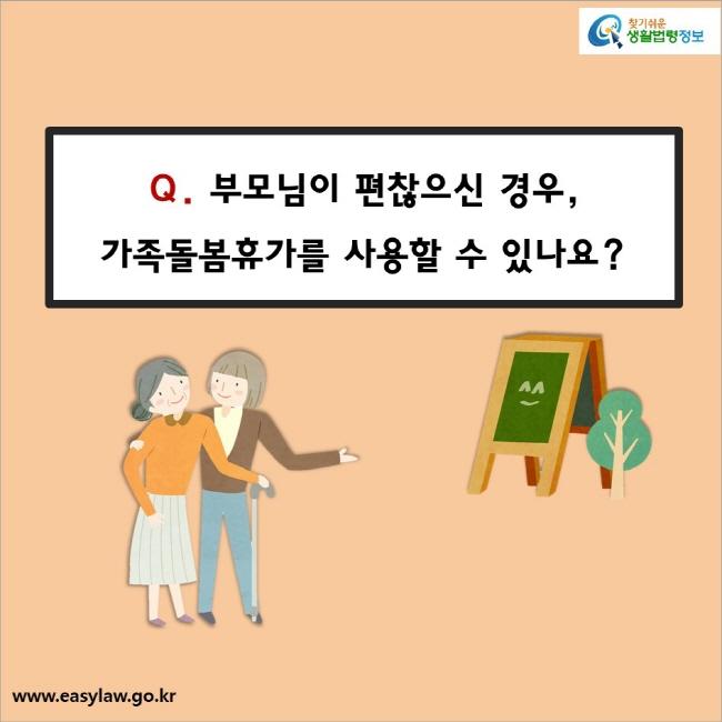 Q. 부모님이 편찮으신 경우, 가족돌봄휴가를 사용할 수 있나요?