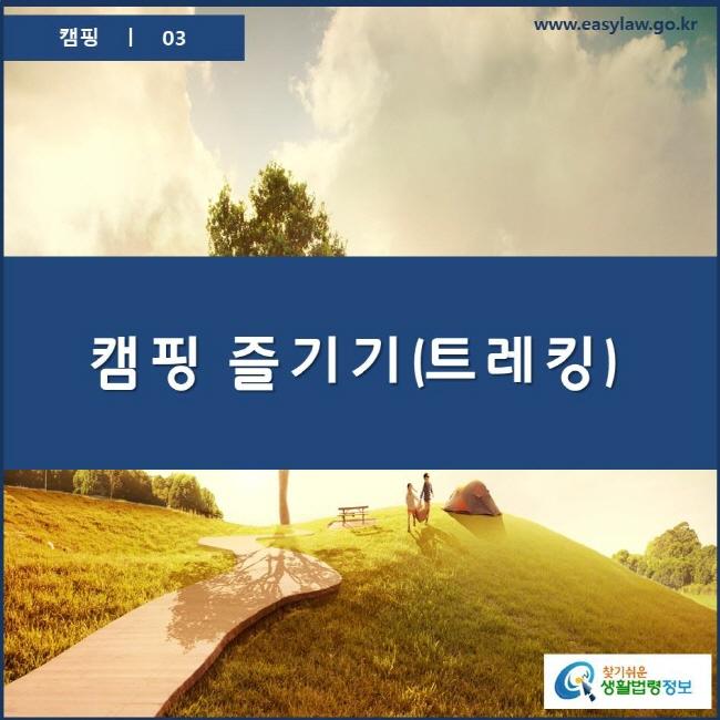 캠핑   03 찾기쉬운 생활법령정보 www.easylaw.go.kr 로고