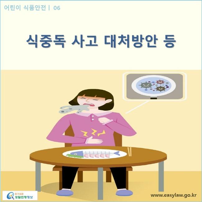 어린이 식품안전   06 식중독 사고 대처방안 등 www.easylaw.go.kr 찾기 쉬운 생활법령정보 로고