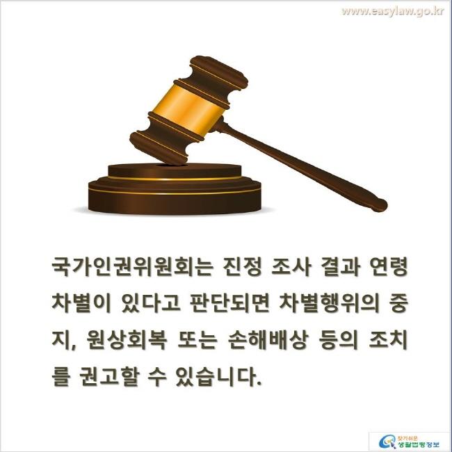 국가인권위원회는 진정 조사 결과 연령차별이 있다고 판단되면 차별행위의 중지, 원상회복 또는 손해배상 등의 조치를 권고할 수 있습니다.