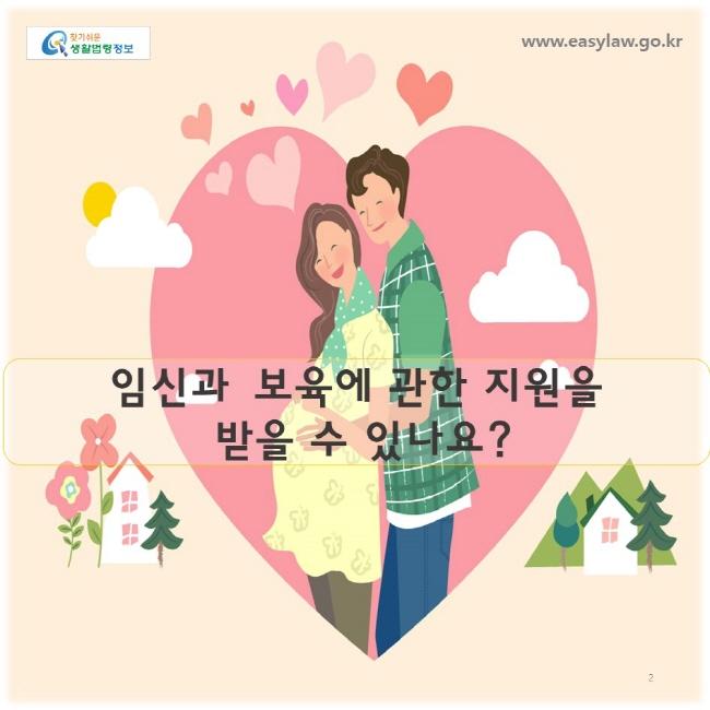 임신과 출산에 관한 정부지원다문화 가족은 임신·출산 지원서비스를 받을 수 있음www.easylaw.go.kr
