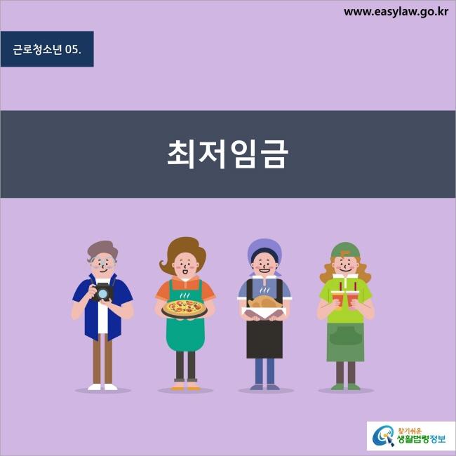 근로청소년 5. 최저임금 찾기쉬운 생활법령정보 www.easylaw.go.kr