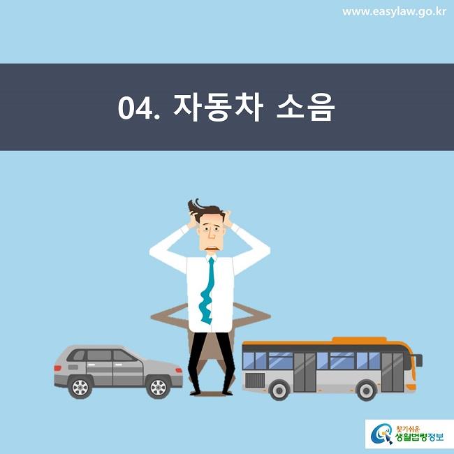4. 자동차 소음 찾기쉬운 생활법령정보 www.easylaw.go.kr