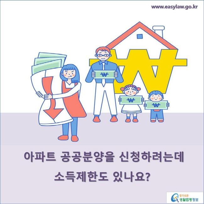 아파트 공공분양을 신청하려는데 소득제한도 있나요? www.easylaw.go.kr 찾기 쉬운 생활법령정보 로고