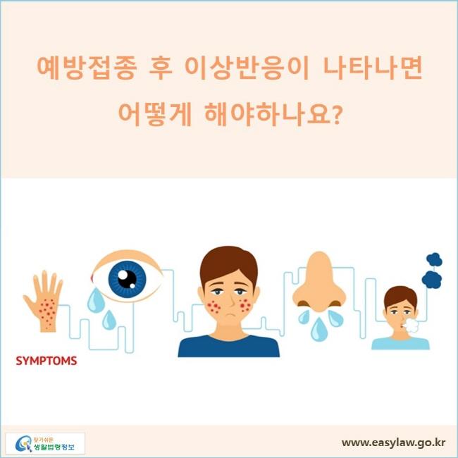 예방접종 후 이상반응이 나타나면 어떻게 해야하나요?