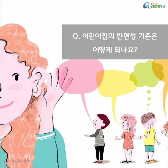 Q. 어린이집의 반편성 기준은어떻게 되나요?