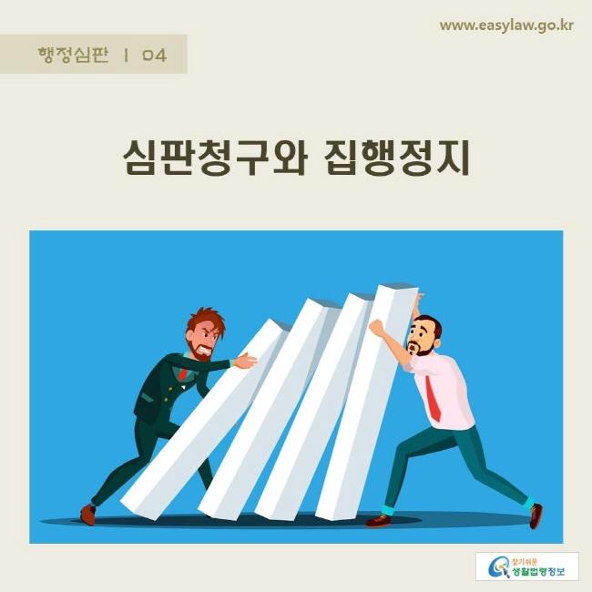행정심판   04 심판청구와 집행정지 www.easylaw.go.kr 찾기쉬운 생활법령정보 로고