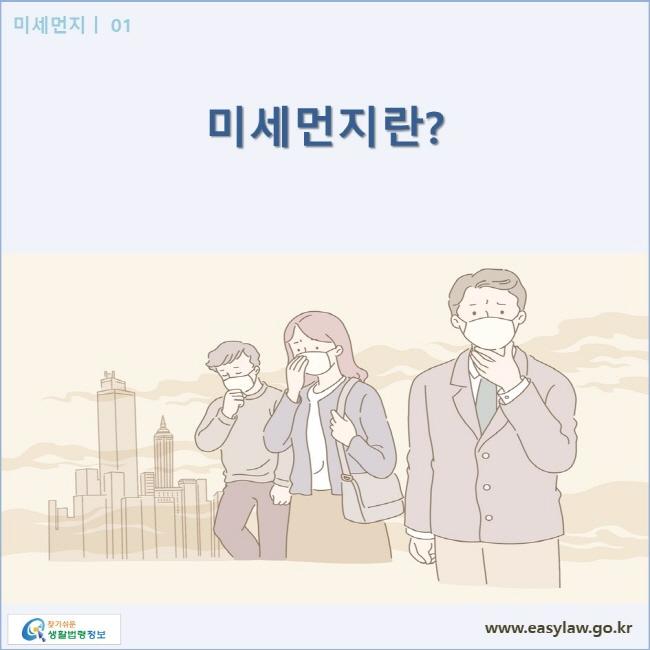 미세먼지| 01 미세먼지란? www.easylaw.go.kr 찾기쉬운 생활법령정보 로고