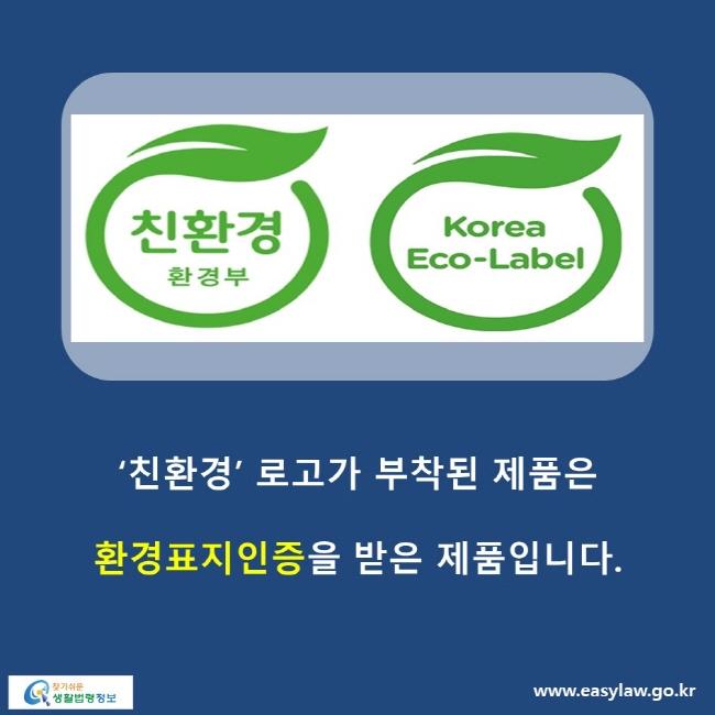 친환경 로고가 부착된 제품은 환경표지인증을 받은 제품입니다.