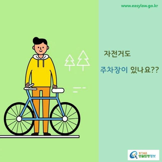 자전거도 주차장이 있나요??