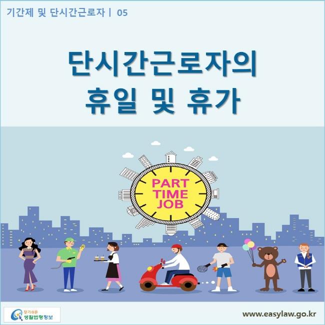 기간제 및 단시간근로자 | 05 단시간근로자의 보호  www.easylaw.go.kr 찾기쉬운 생활법령정보 로고