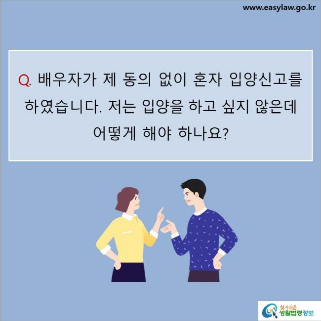 Q. 배우자가 제 동의 없이 혼자 입양신고를 하였습니다. 저는 입양을 하고 싶지 않은데  어떻게 해야 하나요?