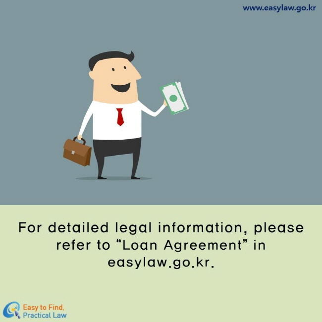 "For detailed legal information, please refer to ""Loan Agreement"" in easylaw.go.kr."