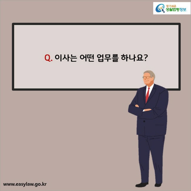 Q. 이사는 어떤 업무를 하나요?