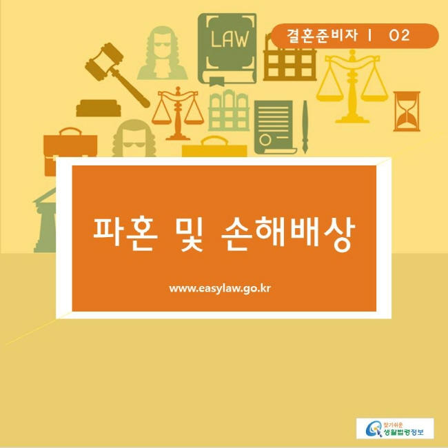 www.easylaw.go.kr 찾기쉬운생활법령정보 결혼준비자 ㅣ  02  파혼 및 손해배상