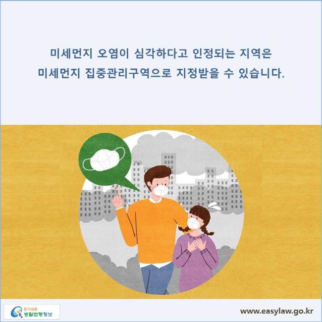 미세먼지 오염이 심각하다고 인정되는 지역은 미세먼지 집중관리구역으로 지정받을 수 있습니다.