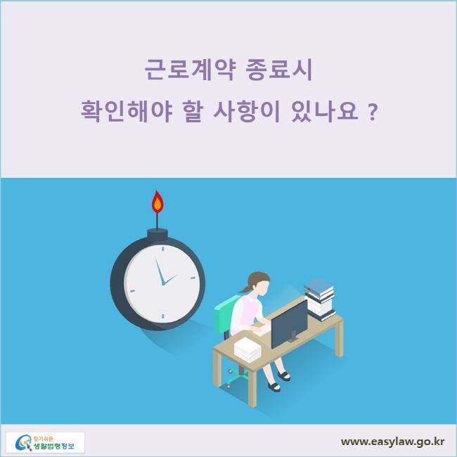 근로계약 종료시 확인해야 할 사항이 있나요?