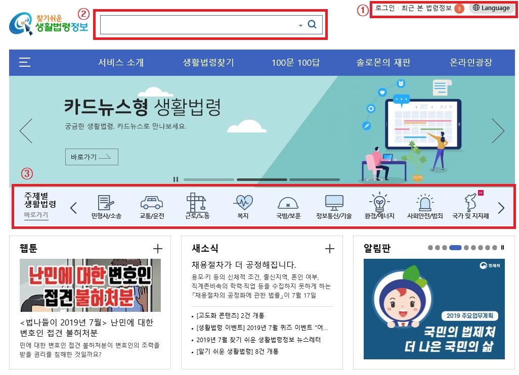 찾기 쉬운 생활법령 홈페이지의 메인 화면입니다.