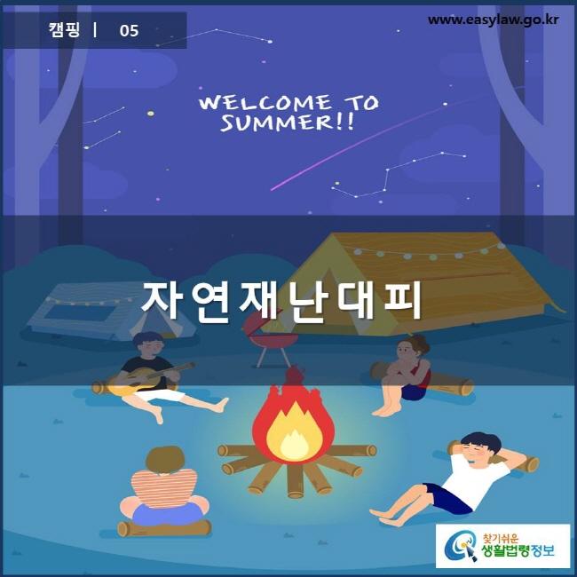 캠핑 | 05 찾기쉬운 생활법령정보 www.easylaw.go.kr 로고