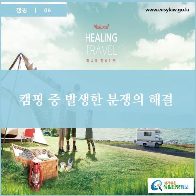 캠핑 | 06 찾기쉬운 생활법령정보 www.easylaw.go.kr 로고