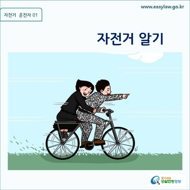 자전거 운전자   01 자전거 알기 ww.easylaw.go.kr 찾기 쉬운 생활법령정보 로고