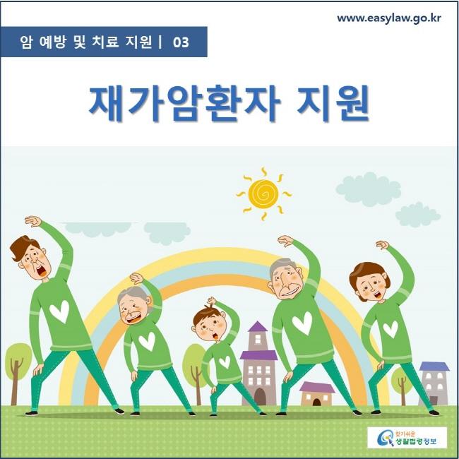 암 예방 및 치료 지원  ㅣ  03 재가암환자 지원 www.easylaw.go.kr 찾기 쉬운 생활법령정보 로고