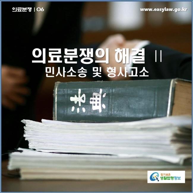 의료분쟁 | 06 의료분쟁의 해결 Ⅱ 민사소송 및 형사고소 www.easylaw.go.kr 찾기쉬운 생활법령정보 로고