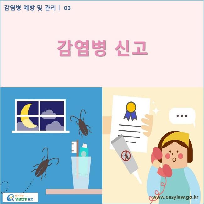 감염병 예방 및 관리 | 03 일상생활·해외여행 시 예방방법  www.easylaw.go.kr 찾기쉬운 생활법령정보 로고