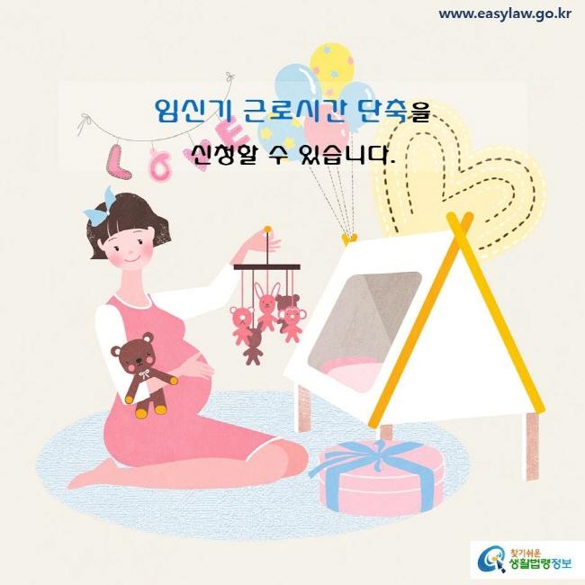 임신기 근로시간 단축을 신청할 수 있습니다.