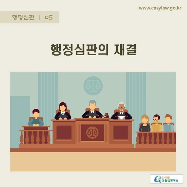 행정심판 | 05 행정심판의 재결 www.easylaw.go.kr 찾기쉬운 생활법령정보 로고