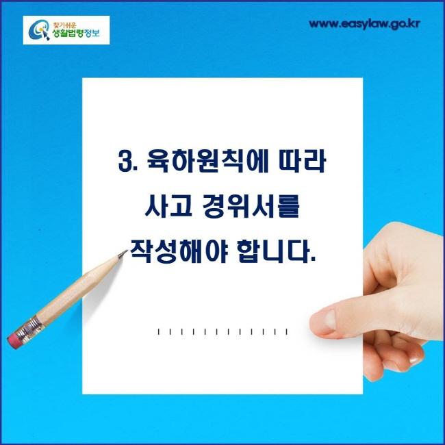 3. 육하원칙에 따라 사고 경위서를 작성해야 합니다.