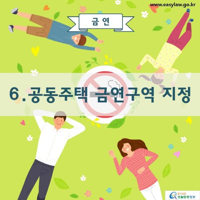 금연 6. 공동주택 금연구역 지정 www.easylaw.go.kr 찾기 쉬운 생활법령정보 로고