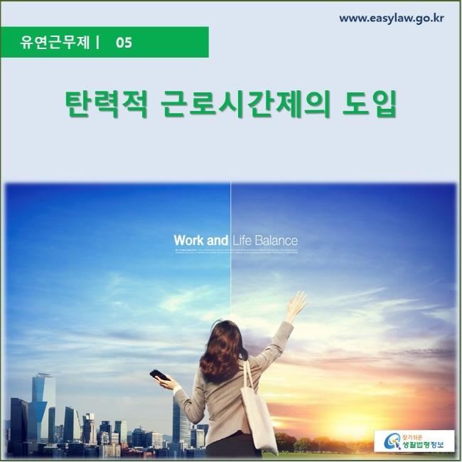 유연근무제 | 05 탄력적 근로시간제의 도입 www.easylaw.go.kr 찾기 쉬운 생활법령정보 로고
