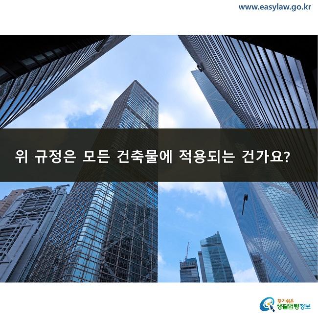위 규정은 모든 건축물에 적용되는 건가요?