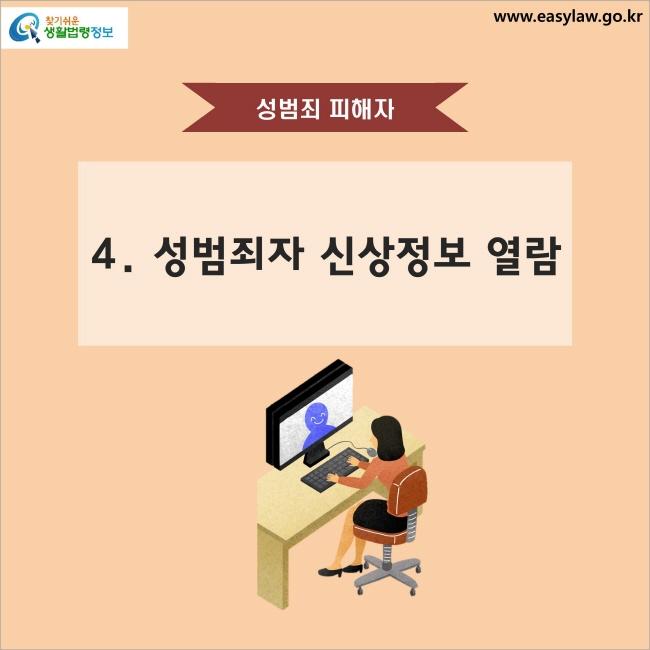 성범죄 피해자 4. 성범죄자 신상정보 열람 찾기쉬운 생활법령정보 www.easylaw.go.kr