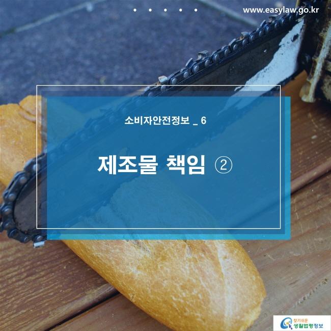 소비자안전정보 6 제조물 책임 ②