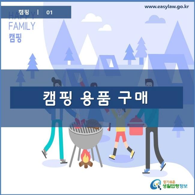 캠핑 | 01 찾기쉬운 생활법령정보 www.easylaw.go.kr 로고