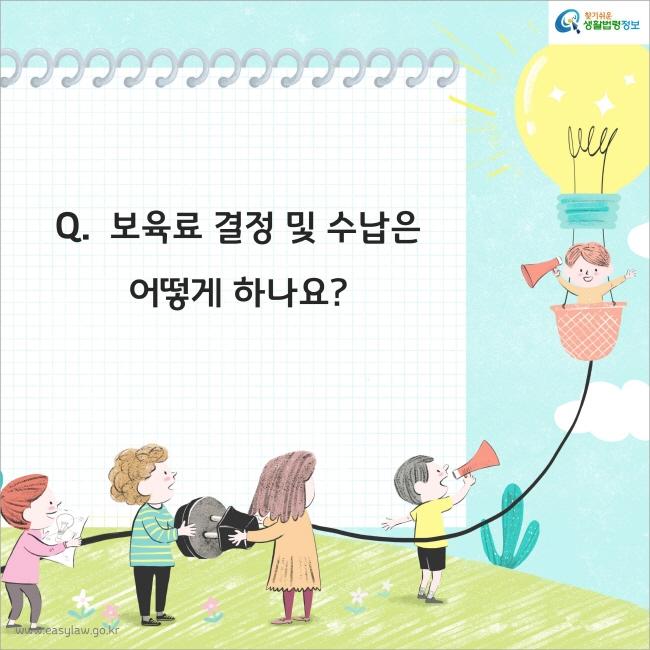 Q.  보육료 결정 및 수납은어떻게 하나요?
