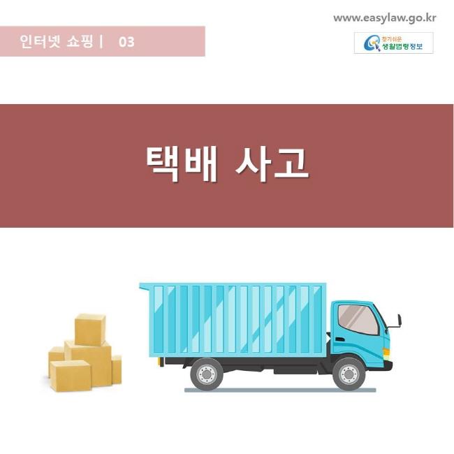 인터넷 쇼핑 | 03 택배 사고 www.easylaw.go.kr 찾기쉬운 생활법령 로고