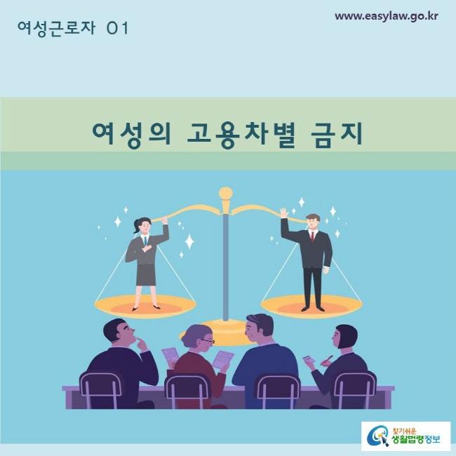 여성근로자 01 여성의 고용차별 금지www.easylaw.go.kr  찾기쉬운 생활법령정보 로고