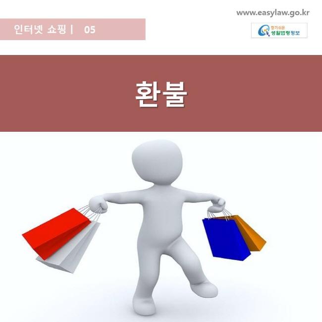 인터넷 쇼핑 | 05 환불 www.easylaw.go.kr 찾기쉬운 생활법령 로고