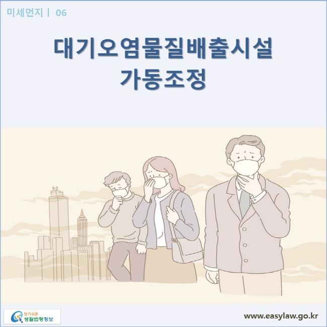 미세먼지| 06 대기오염물질배출시설 가동조정 www.easylaw.go.kr 찾기쉬운 생활법령정보 로고